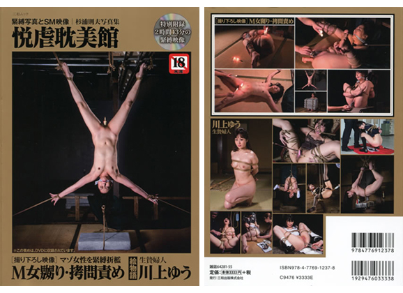 New Book from Sugiura Norio:  The house of pleasure and pain (悦虐耽美館) Kinbaku Today 3