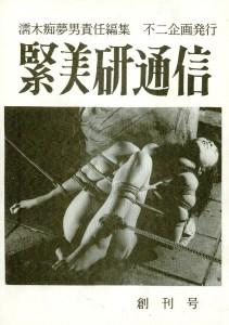 Nureki's Kinbiken Magazine