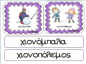 Κάρτες με τις λέξεις του χειμώνα για το νηπιαγωγείο