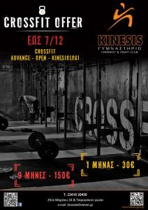 CROSSFIT OFFER 2