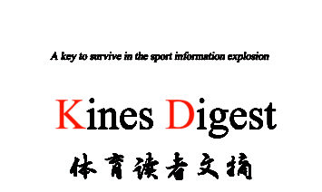 Kines Digest (体育读者文摘)Issue 2 is publish!
