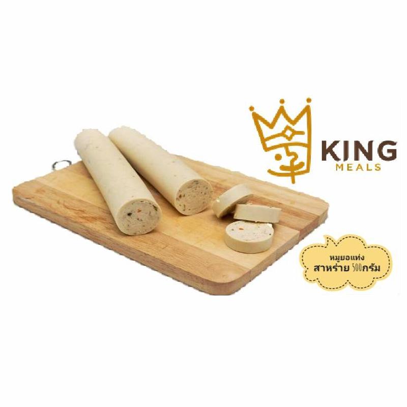 หมูยอแท่งสาหร่าย หมูยอแท่งสาหร่ายราคาส่ง kingmeals