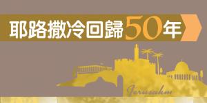 以色列系列 — 耶路撒冷回歸50年