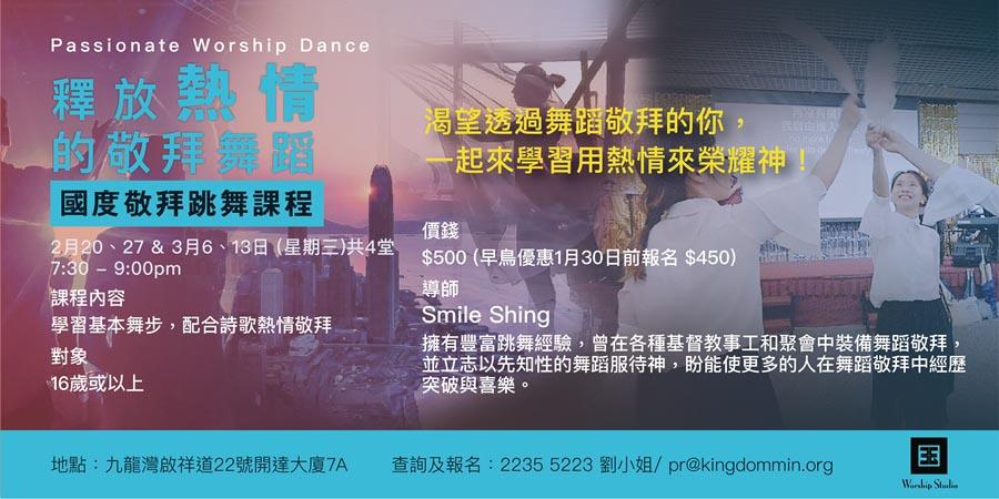 釋放熱情的敬拜舞蹈-初階班 Passionate Worship Dance