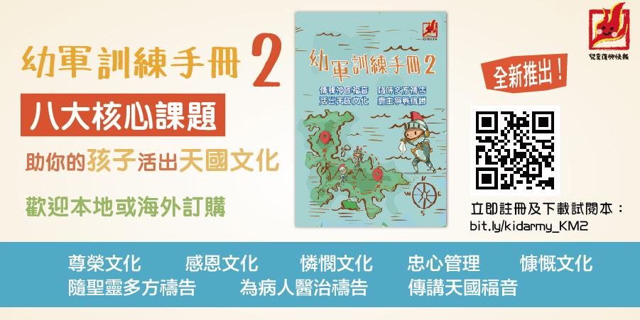 《幼軍訓練手冊2》