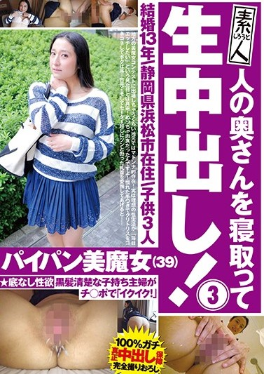 Fucking Another Man's Wife And Giving Her A Raw Creampie 3! 13 Years Married / Living In Hamamatsu, Shizuoka / 3 K*ds / Beautiful Impish Woman With Shaved Pussy (39) - Insatiable Sex Drive, Black Hair, Neat And Clean Cock-Loving Housewife/MILF Cums And Cums!
