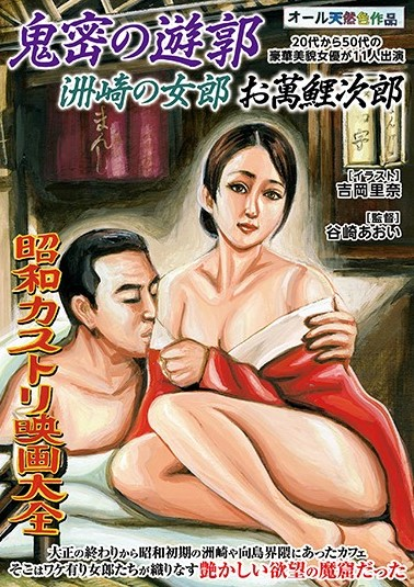Post-War Showa Era Film Encyclopedia: Malicious House of Pleasure: Jiro Omitsuren & The Whore From Suzaki