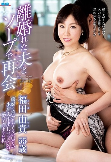 Soapland Brothel Reunion With My Ex-Husband - Raw Creampie Sex With The Man I Never Wanted To Fuck Again - But I Loved It Yuki Fukuda