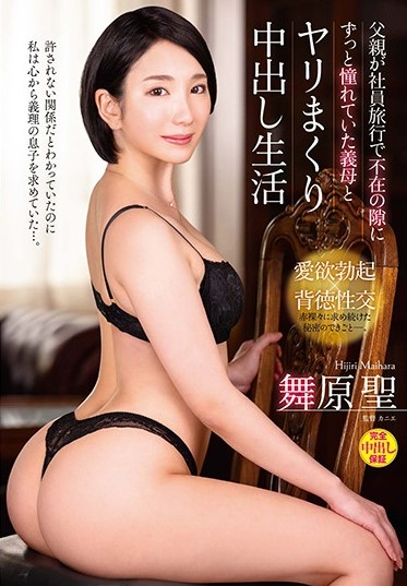 I Was Always Infatuated With M Stepmom, So While My Dad Was Away On A Company Trip, I Creampie Fucked Her The Entire Time Hijiri Maihara