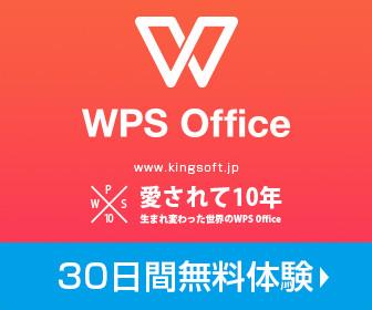 WPS Office(キングソフト オフィスソフト)
