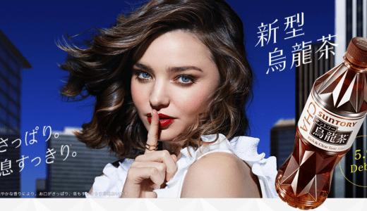 新型烏龍茶のCMソングはあの名曲!出演の女性や広告もチェック!