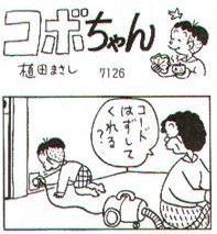 植田まさしの年収は?松本人志の4コマ漫画や女性の髪のマークの謎も!