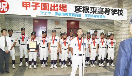 彦根東高校野球部2017年のメンバーや出身中学は?増居や部長に注目!