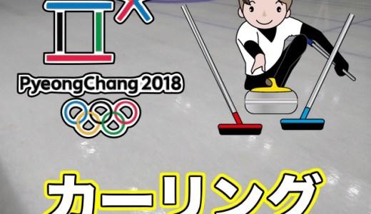 平昌オリンピックのカーリングの放送時間はいつ?代表選手や日程も調査!
