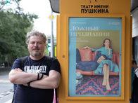71-й сезон Театра имени Пушкина открылся спектаклем Евгения Писарева «Ложные признания»