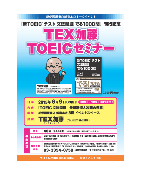 tex加藤.png