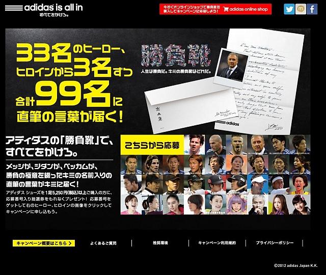 香川真司より直筆の手紙が届くキャンペーン実施中! アディダス「勝負靴」