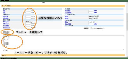 Web便利ツール テーブルタグ作成ツール - TAG index Webサイト-213202