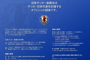 日本サッカー後援会
