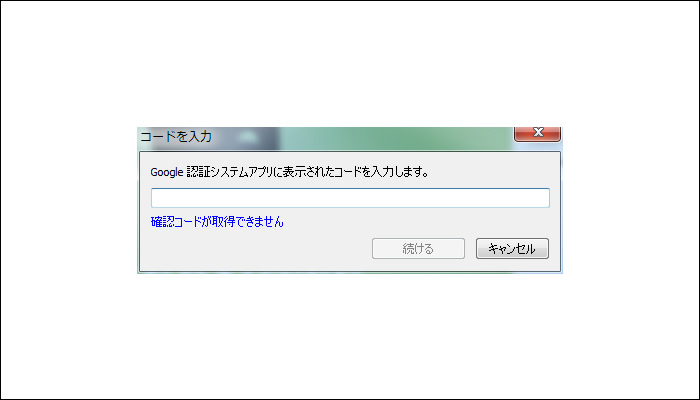 認証システム