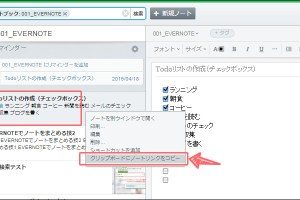 EVERNOTEのノート間リンク