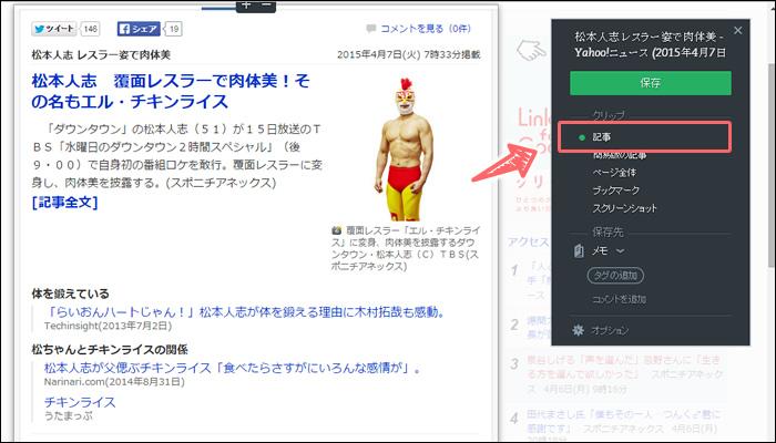 EVERNOTE Webクリッパーの方法