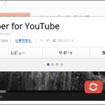 Looper for YouTube