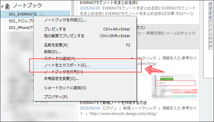 EVERNOTE_export