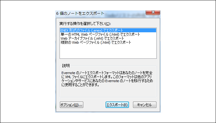 EVERNOTE_export機能