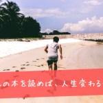 高橋歩さんの本を読めば、人生変わるかもって話