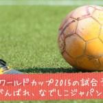 女子ワールドカップ2015試合予定