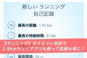 【ランニング】ダイエット目的で1.9kmラン!アプリも使って記録も楽に!