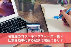 名古屋のコワーキングスペース一覧!仕事を効率化する秘訣は場所にあり?