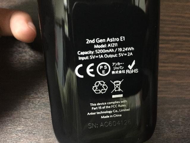 AnkerAstroE1-5200の説明