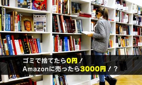 ゴミで捨てたら0円! Amazonに売ったら3000円!?