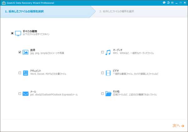 EaseUS Data Recovery Wizard Professional設定