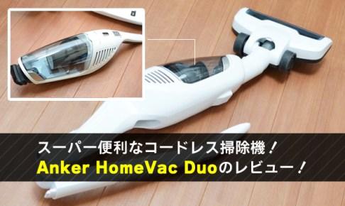 スーパー便利なコードレス掃除機!Anker HomeVac Duoのレビュー!