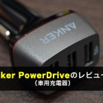Anker PowerDriveとアマゾンロボ