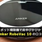 ロボット掃除機で床中ぴかぴか? Anker RoboVac 10 の口コミ
