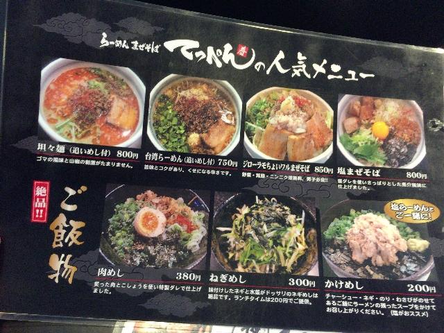 てっぺん春日井店の人気メニュー