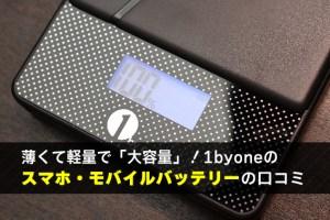 薄くて軽量で「大容量」!1byoneの スマホ・モバイルバッテリーの口コミ