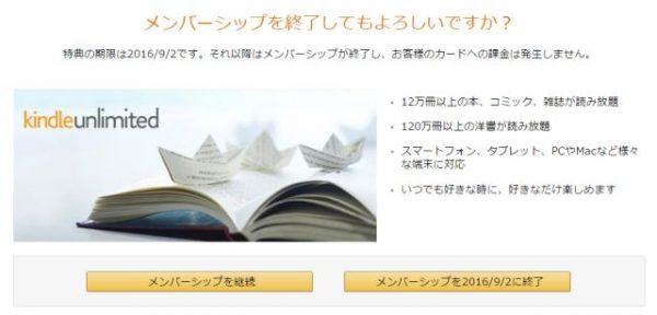 アマゾンの電子書籍無料サービス「Kindle unlimited」解約方法
