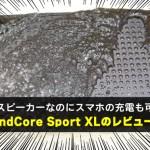 防水スピーカーなのにスマホの充電も可能! SoundCore Sport XLのレビュー!!