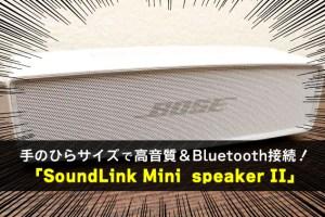 手のひらサイズで高音質&Bluetooth接続! 「SoundLink Mini speaker II」