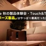 Bose 秋の製品体験会・Touch&Tryへ 「ボーズ製品」はやっぱり最高だった話!