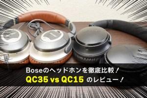 Boseのヘッドホンを徹底比較! QC35 vs QC15 のレビュー!