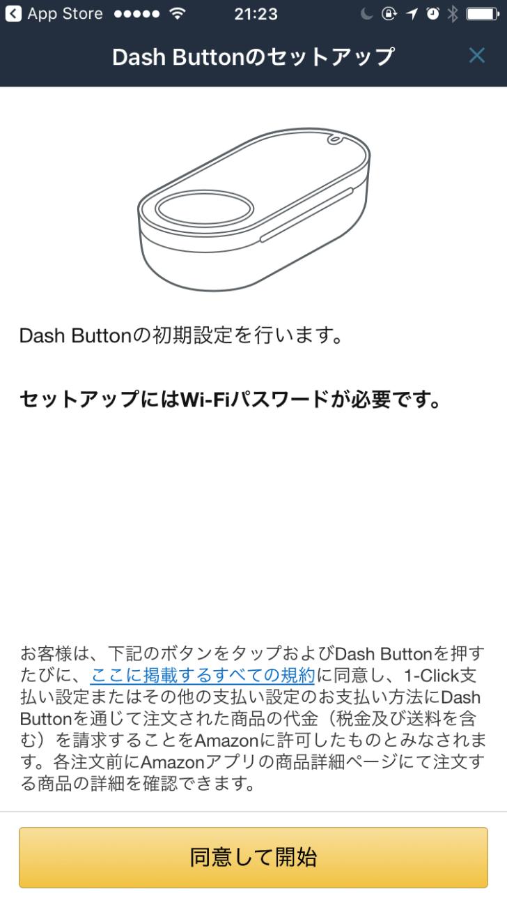 Amazon Dash Buttonのセットアップ