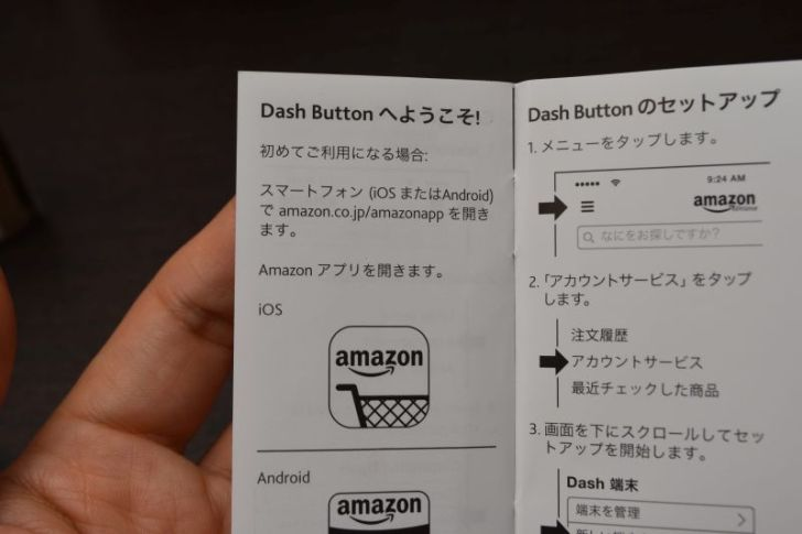 Amazon Dash Buttonのセットアップ方法。