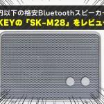 2千円以下の格安Bluetoothスピーカー! AUKEYの「SK-M28」をレビュー!