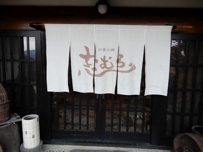 「四季の郷 志むら」の入り口